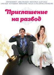 Смотреть онлайн Приглашение к разводу