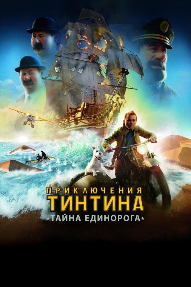 Приключения Тинтина: Тайна Единорога / The Adventures of Tintin. 2011г.