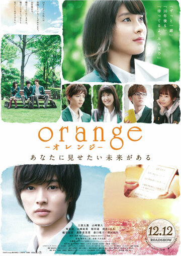 Апельсин 2015
