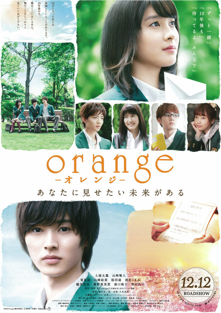 Посте Апельсин смотреть онлайн