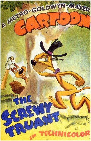 Ловкий прогульщик (1945)