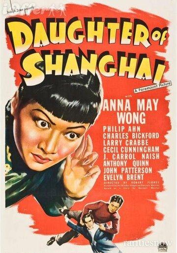 Дочь Шанхая (1937)