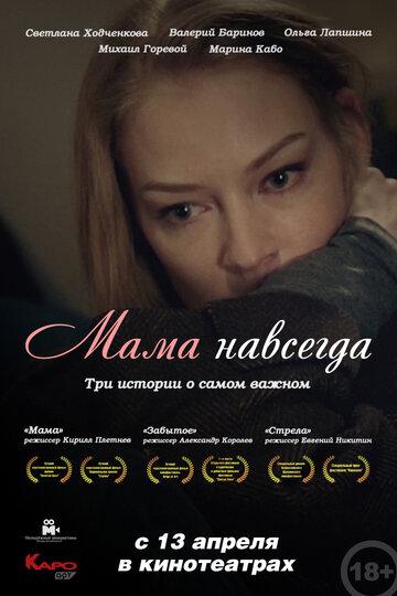 Мама навсегда (2018) смотреть онлайн