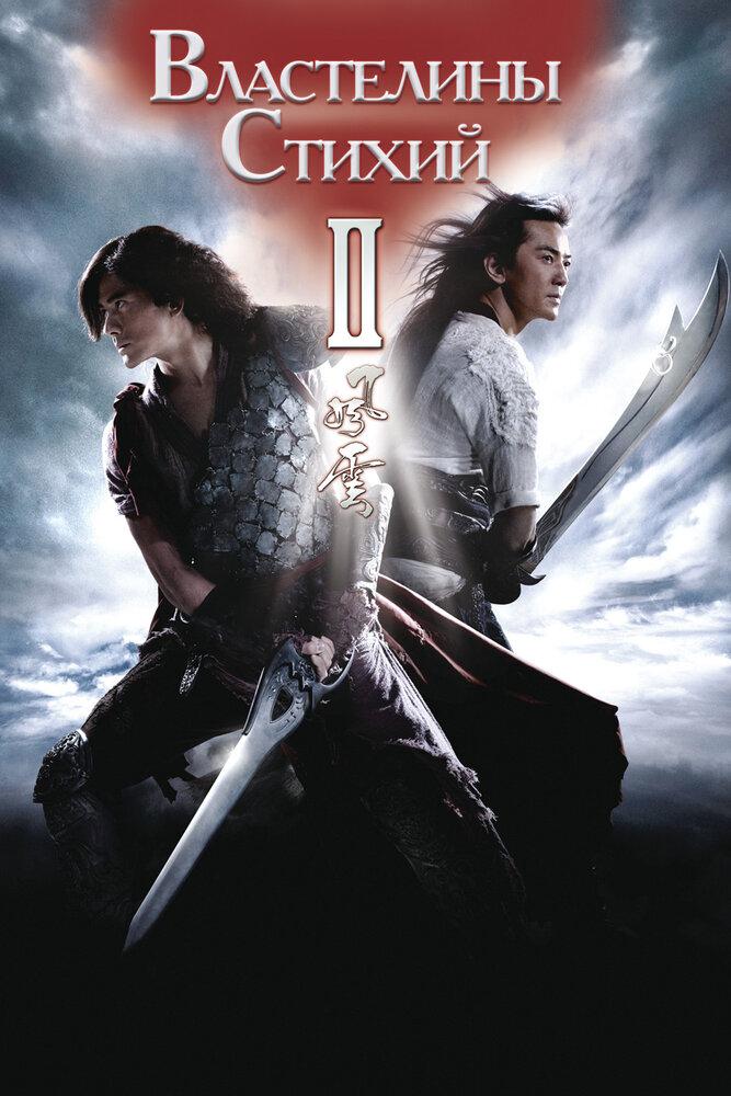 Смотреть фильм повелитель стихий 3