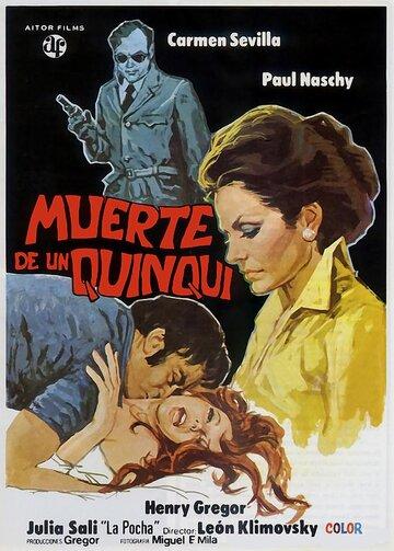 Смерть мелкого преступника (1975)