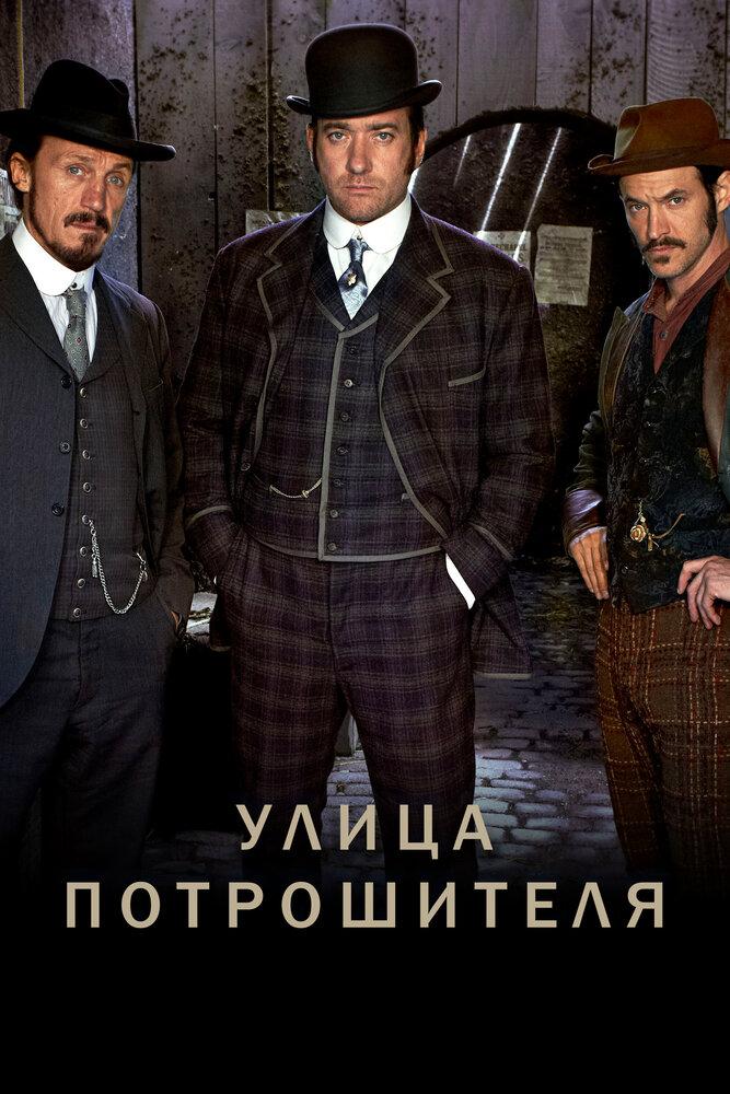 Улица потрошителя (сериал 2012 - ...)