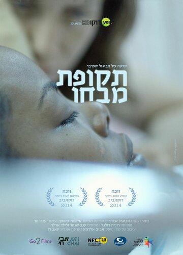 Испытательный срок (2014) полный фильм