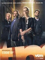 Код 37 (2009)