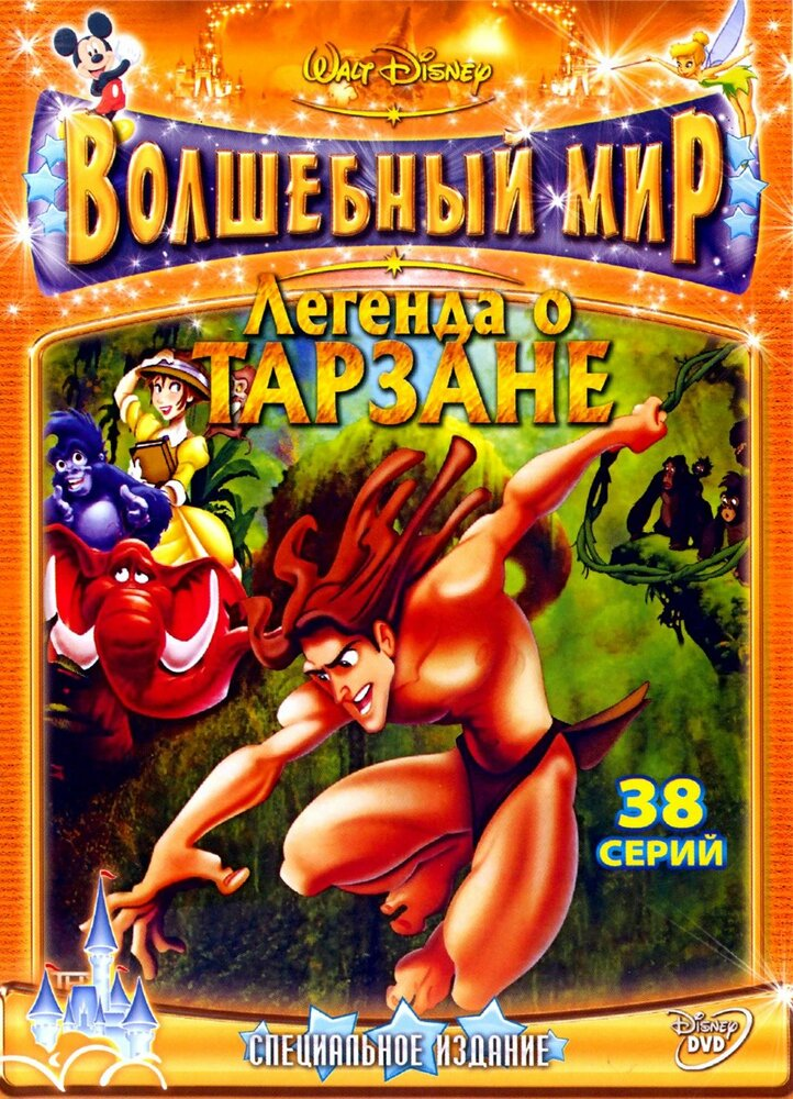 Сериал Легенда о Тарзане