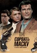 Сорвать маску (1984)