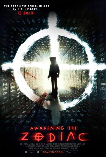 Пробуждение Зодиака / Awakening the Zodiac (2017)
