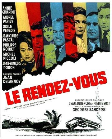 Свидание (1961)