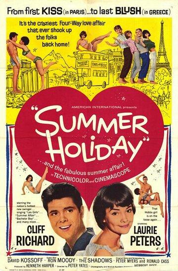 Летние каникулы (1963)