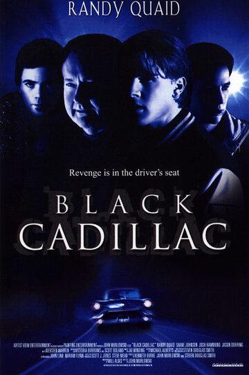 Черный кадиллак (2002)