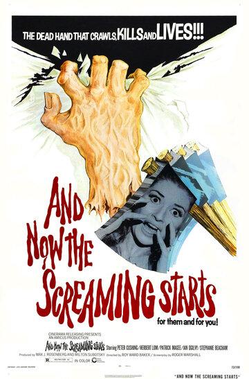 А теперь начинается крик (1973)