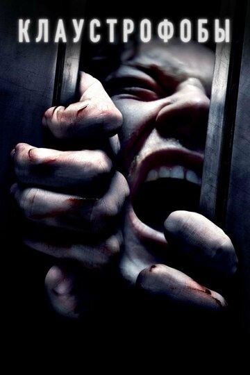 Клаустрофобы (Escape Room)