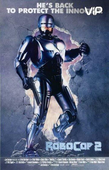 ������� 2 (RoboCop 2)