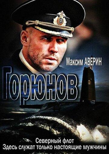 Горюнов (Goryunov)
