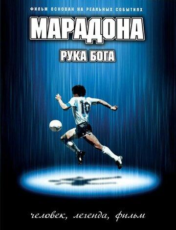 Марадона: Рука Бога 2007 | МоеКино