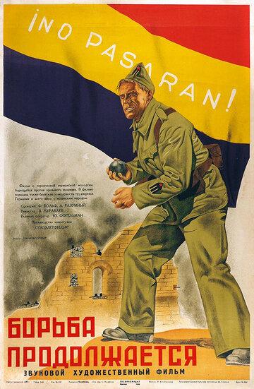 Борьба продолжается (1938) полный фильм онлайн