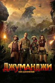 Джуманджи: Зов джунглей (2017) полный фильм онлайн