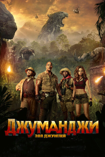 Джуманджи: Зов джунглей / Jumanji: Welcome to the Jungle. 2017г.