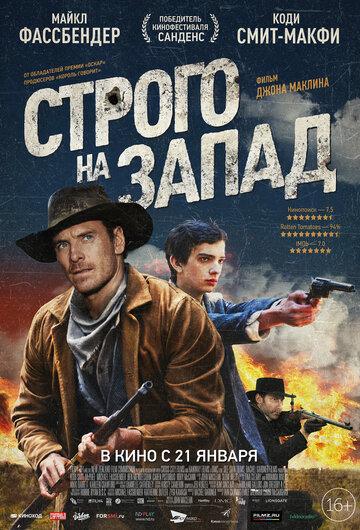 Строго на запад (2015) полный фильм онлайн