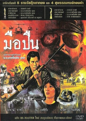 Стрелок (1983)