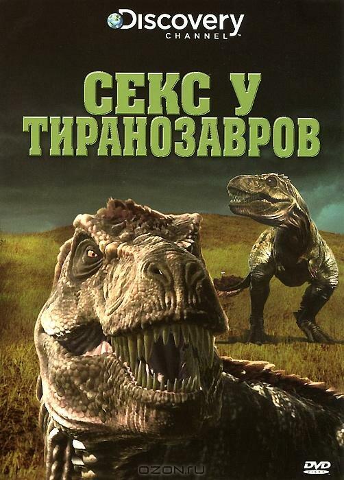 Фильм секс у тиранозавра