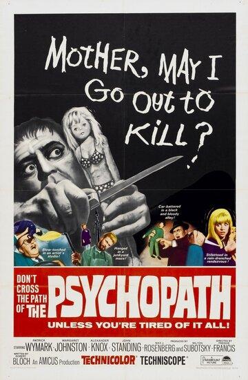 Психопат (1966)