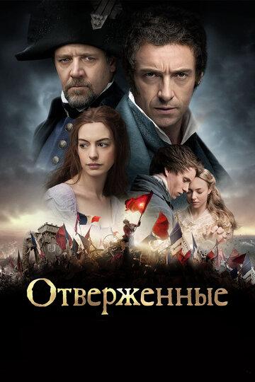 Отверженные 1 сезон 6 серия