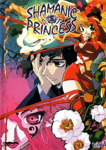 Принцесса-шаман 2000