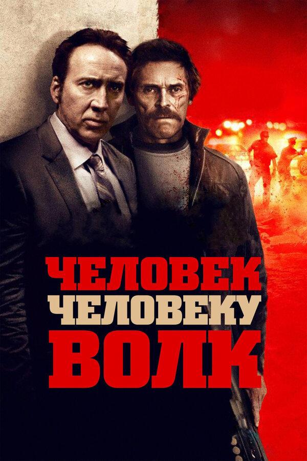 Отзывы к фильму – Человек человеку волк (2015)