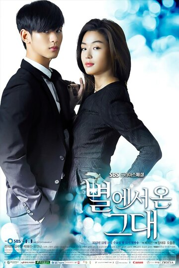 Человек со звезды / You Who Came From the Stars