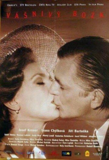 Страстный поцелуй (1994)