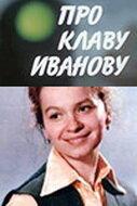 Про Клаву Иванову (1969) полный фильм онлайн