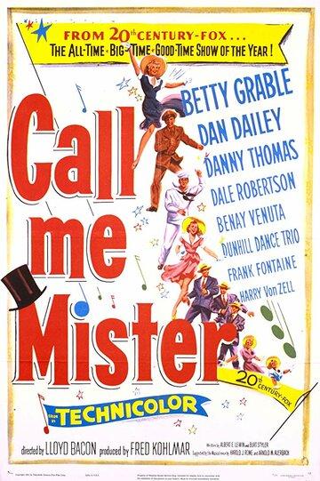 Зовите меня 'Мистер' (1951)