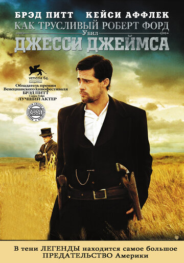 ��� ��������� ������ ���� ���� ������ ������� (The Assassination of Jesse James by the Coward Robert Ford)
