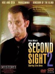 Смотреть онлайн Второе зрение: Королевство слепого