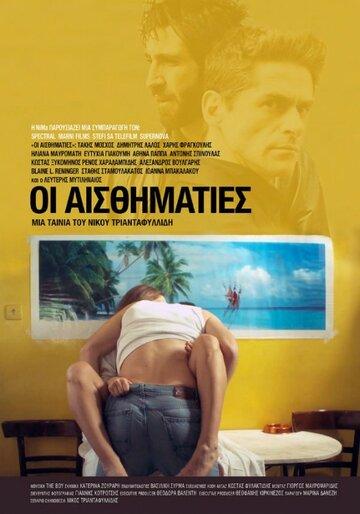 Сентименталисты (2014) полный фильм онлайн