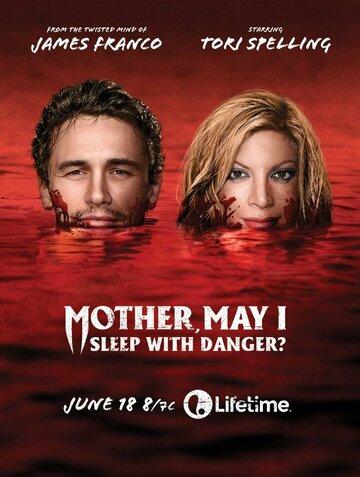 В объятиях смерти / Mother, May I Sleep with Danger? (2016) смотреть онлайн