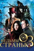 Ведьмы страны Оз 3D смотреть фильм онлай в хорошем качестве