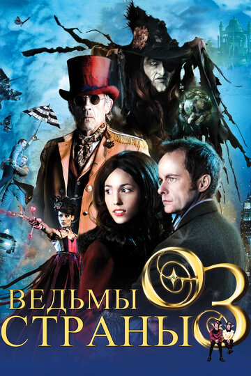 ведьмы страны оз сериал 1 сезон смотреть онлайн кинопоиск