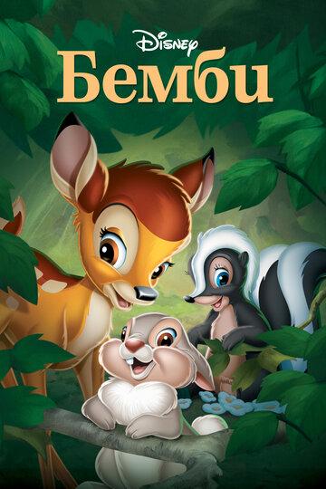 Бэмби (Bambi1942)