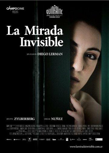 Невидимый взгляд 2010
