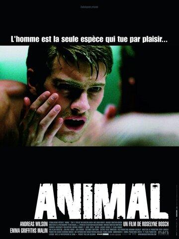 Животное (2005)