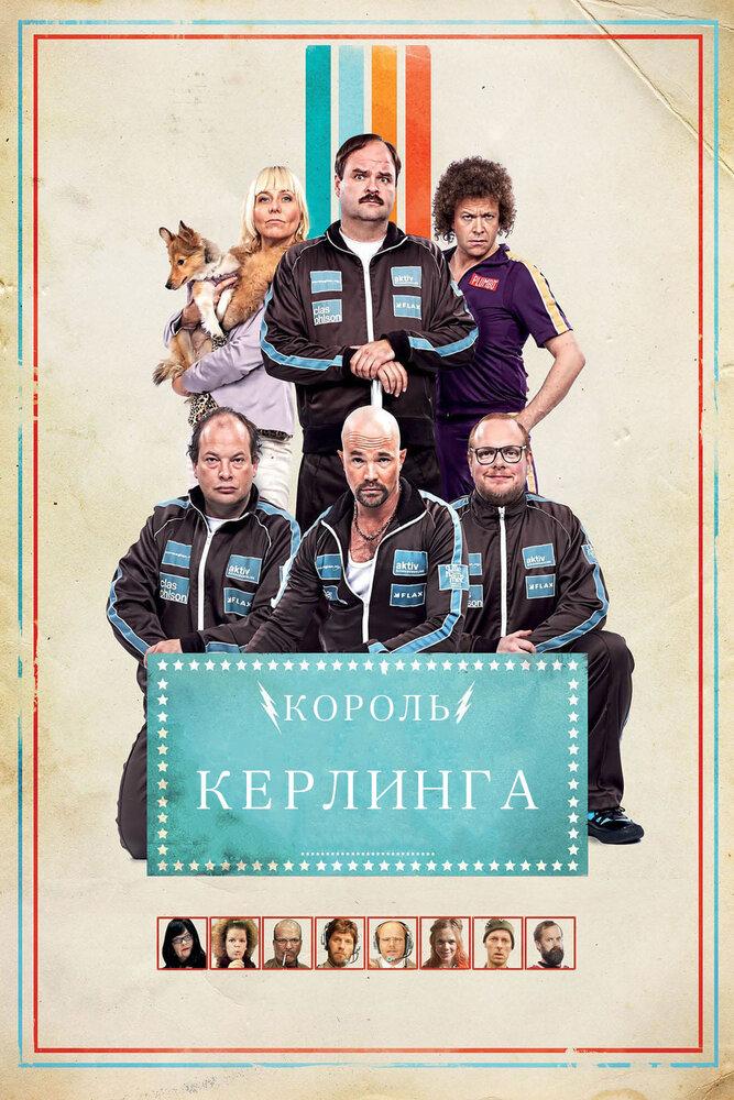 Kong Curling 2011 |VOSTFR| DVDRip|