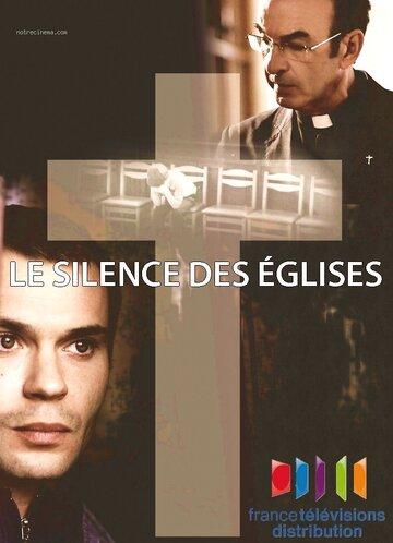 Молчание церкви (ТВ)