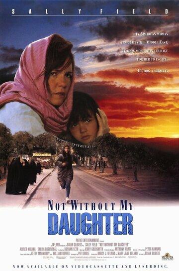 Фильм Только не без моей дочери