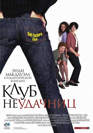 Фильм Клуб неудачниц